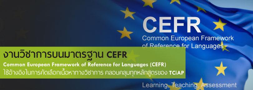 คอร์สเรียน TOEIC ของ TCiAP เลือกเอกสารมาตรฐาน CEFR (Common European Framework of Reference for Language) มั่นใจได้กับมาตรฐานความถูกต้องของเนื้อหาในเอกสารที่เราหามาเพื่อเอามาสอน