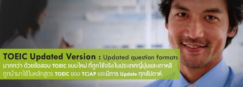 ข้อสอบ TOEIC แบบ Updated Version ที่ถูกใช้ทดสอบในเกาหลีและญี่ปุ่น เรามีจำนวนมากที่สุดในประเทศไทย