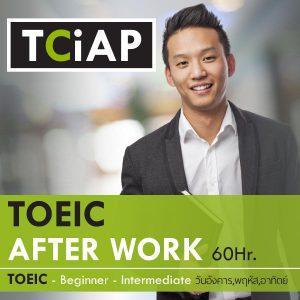 TOEIC After Work หลักสูตรที่ออกมามาเพื่อผู้เรียนที่ต้องการเรียนในเวลาว่างหลังเลิกงาน